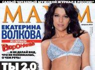 Голая Екатерина Волкова, откровенные фото в MAXIM