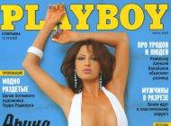 Голая Арина Махова в откровенной фотосессии PLAYBOY