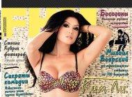 Голая Ким Ли в откровенной фотосессии журнала FHM