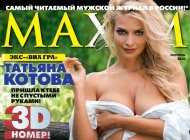 Голая Татьяна Котова снялась для журнала MAXIM