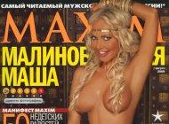 Голая Маша Малиновская в эротической фотосессии MAXIM