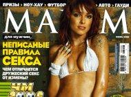 Голая Ирена Понарошку в эротической фотосессии MAXIM