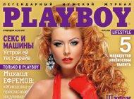 Обнаженная Юля Лаута в откровенной фотосессии PLAYBOY