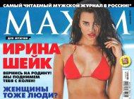 Голая Ирина Шейк в эротической фотосессии MAXIM