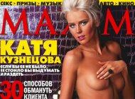 Голая Екатерина Кузнецова в откровенной фотосессии MAXIM