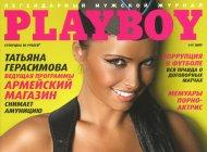 Голая Татьяна Герасимова в эротической фотосессии PLAYBOY