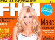Голая Пикси Лотт в откровенной фотосессии журнала FHM