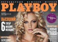 Голая Полина Максимова в откровенной фотосессии PLAYBOY