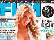 Голая Рейчел Берр в откровенной фотосессии журнала FHM