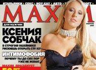 Голая Ксения Собчак в эротической фотосессии MAXIM