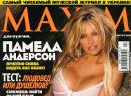 Голая Памела Андерсон в эротической фотосессии MAXIM