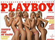 Обнаженные участницы группы Мобильные Блондинки в PLAYBOY