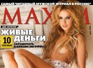 Голая Лукерья Ильяшенко, откровенные фото MAXIM