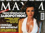 Голая Анастасия Заворотнюк в эротической фотосессии MAXIM