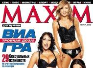 Обнаженные солистки группы ВИА Гра в журнале MAXIM