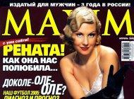 Обнаженная Рената Литвинова в откровенной фотосессии MAXIM