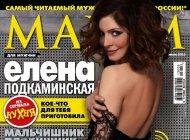Голая Елена Подкаминская в эротической фотосессии MAXIM