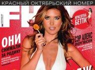 Голая Одрина Пэтридж в откровенной фотосессии журнала FHM