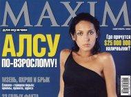 Голая певица Алсу в эротической фотосессии MAXIM