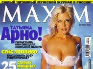 Голая Татьяна Арно в откровенной фотосессии MAXIM