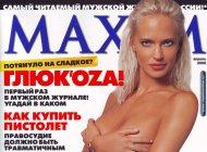 Голая певица Глюкоза в эротической фотосессии MAXIM