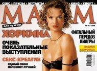 Голая Светлана Хоркина в откровенной фотосессии MAXIM