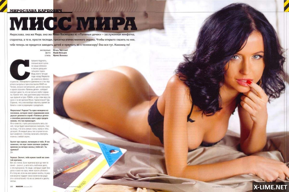 Мирослава карпович занимается сексом голая видео фото 229-401