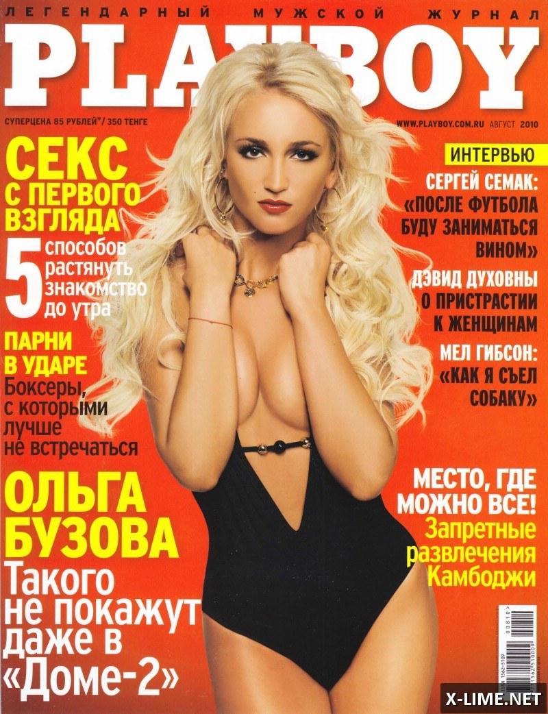 Голая Ольга Бузова, откровенное фото в PLAYBOY