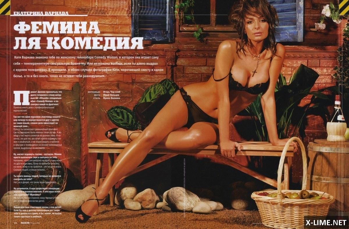 Голая Екатерина Варнава в откровенной фотосесии MAXIM