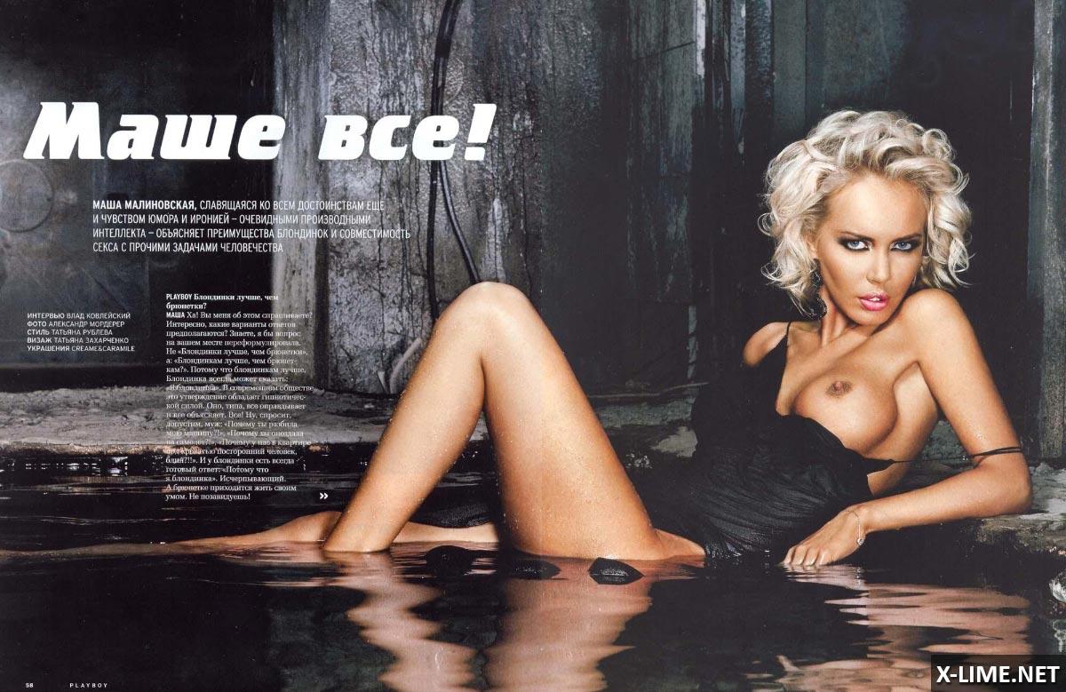 Голая Маша Малиновская в эротической фотосессии PLAYBOY