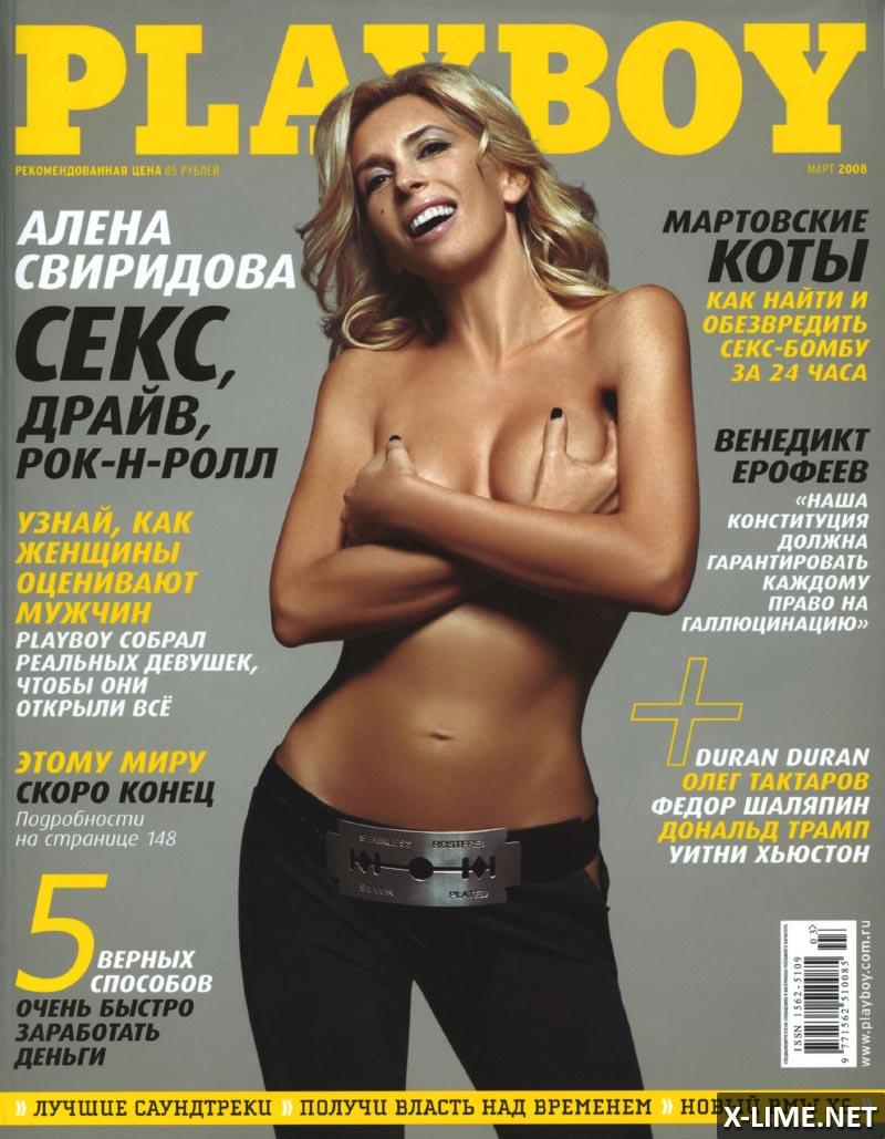 Порно алены сверидовой