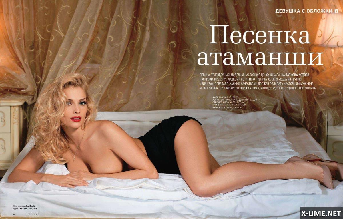 Обнаженная Татьяна Котова в эротической фотосессии PLAYBOY
