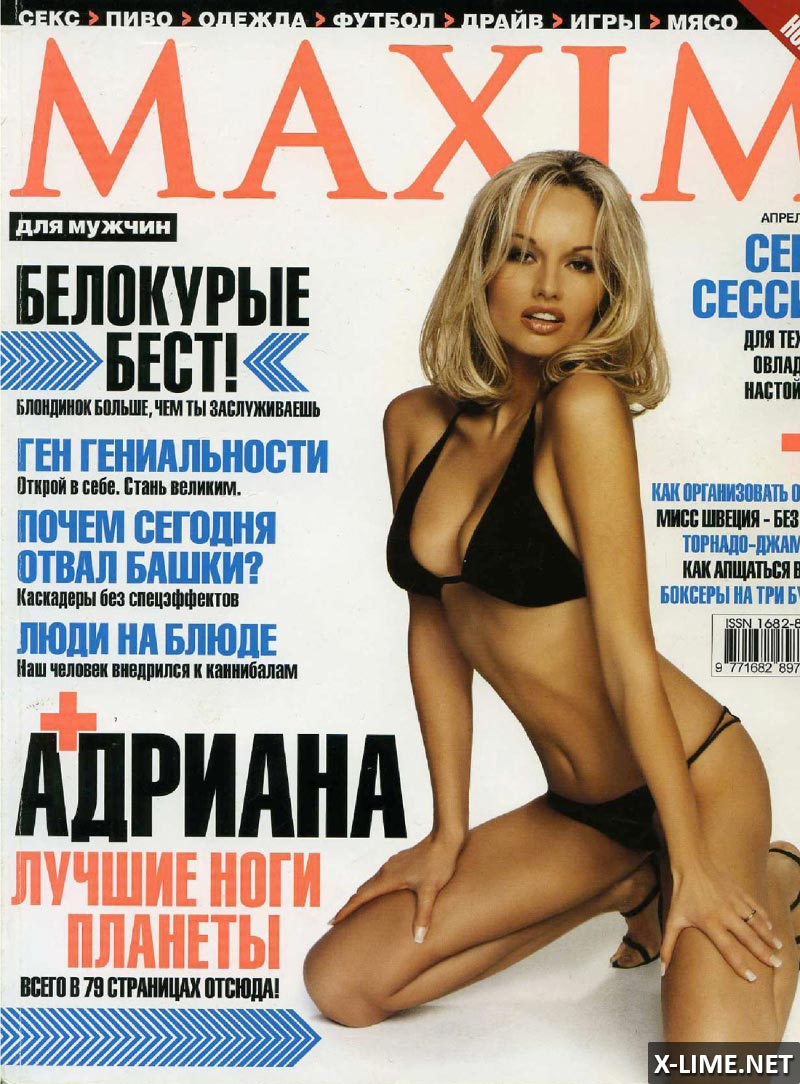 Голая Адриана Скленарикова в эротической фотосессии MAXIM