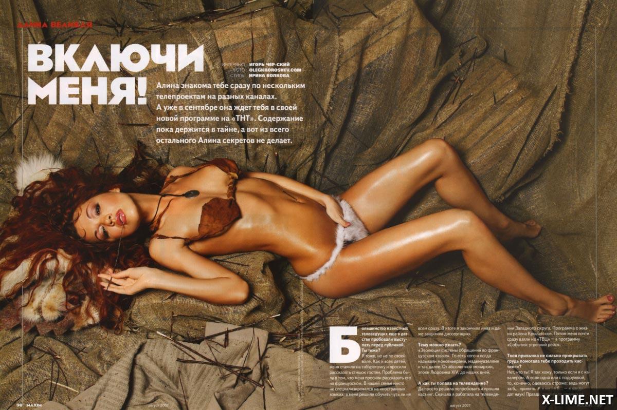 Обнаженная Алина Великая в эротической фотосессии MAXIM