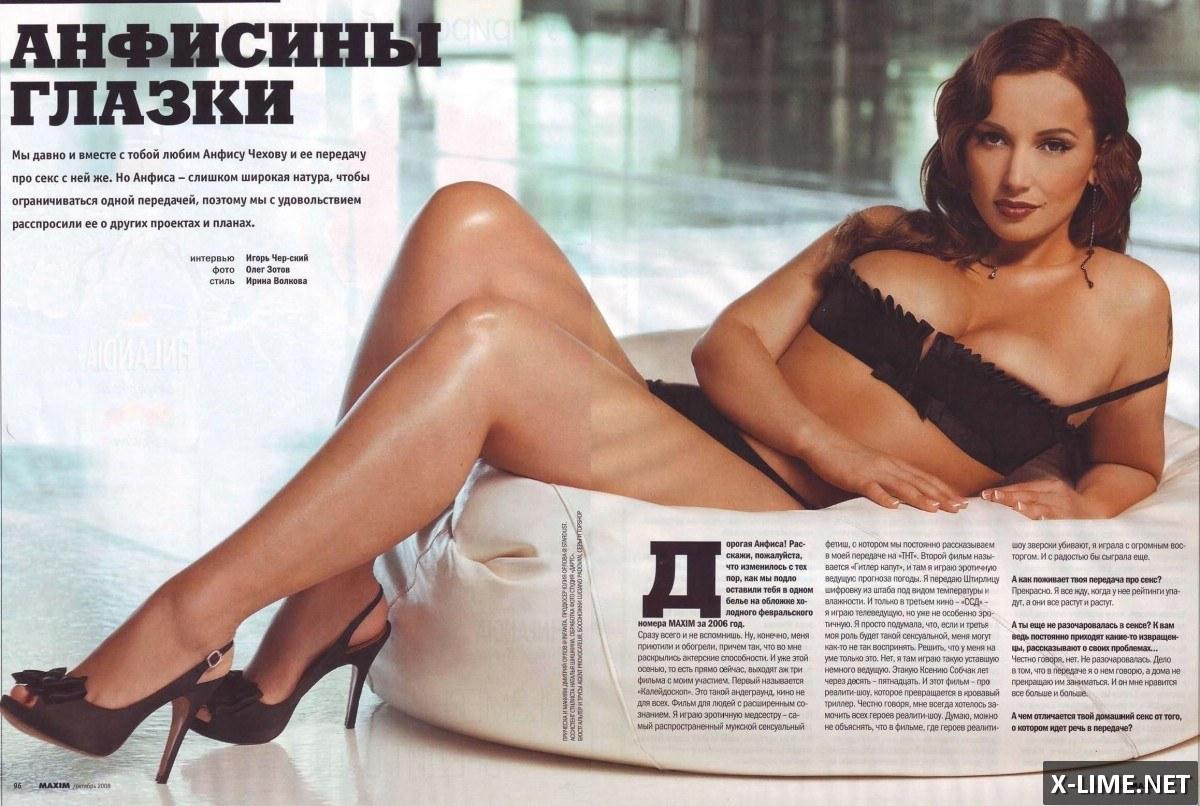 Обнаженная Анфиса Чехова в эротической фотосессии MAXIM