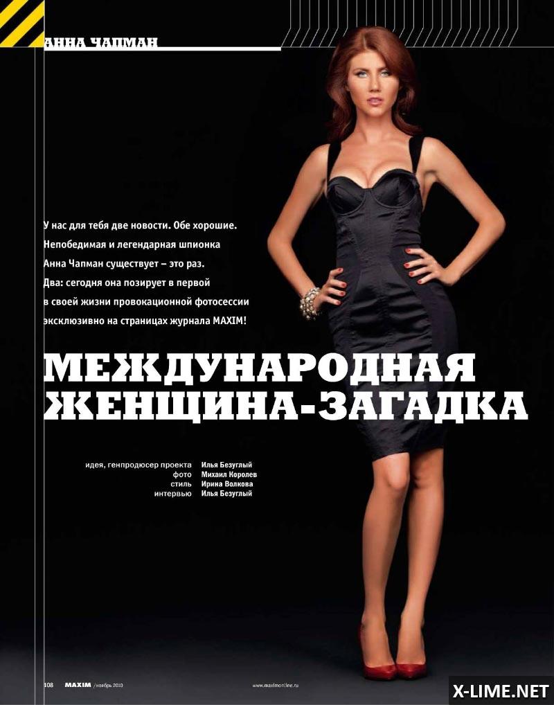 Голая Анна Чапман в эротической фотосессии MAXIM