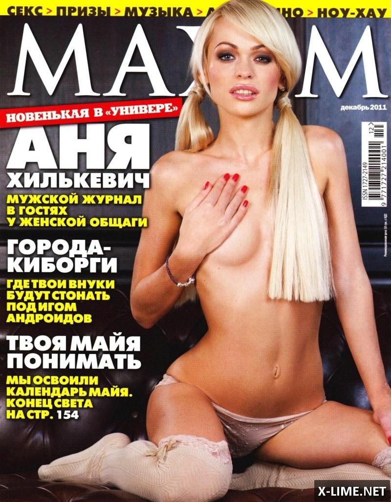 Анна порно актриса из украины фото 35-785