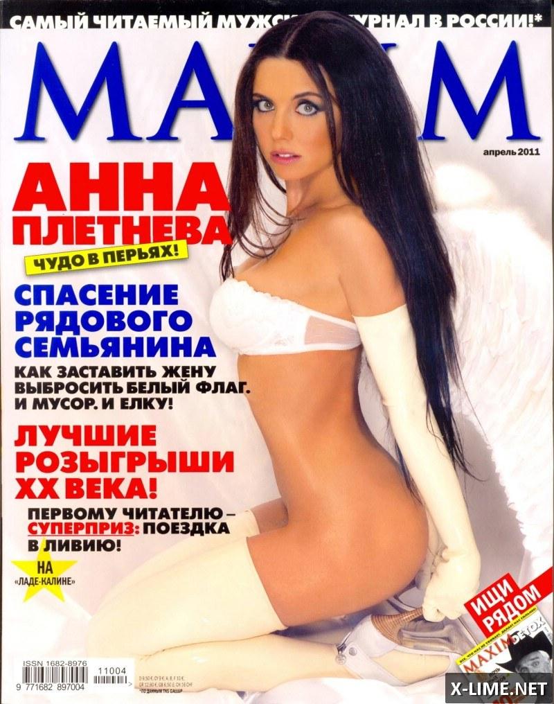 Голая Анна Плетнева в эротической фотосессии MAXIM