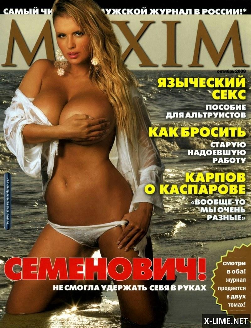 анна семенович снялась голая видео