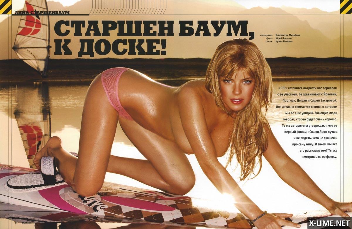 Порно фото анны старшенбаум