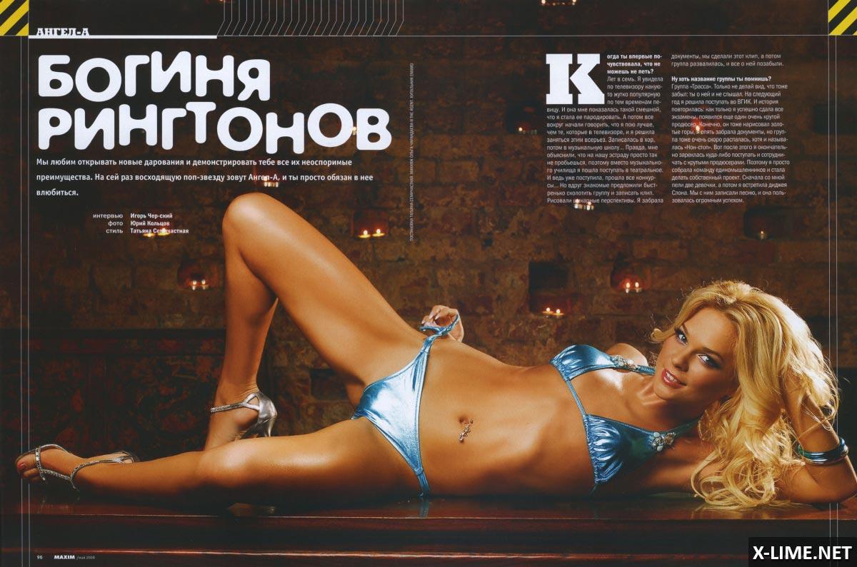 Обнаженная Анна Воронина в эротической фотосессии MAXIM
