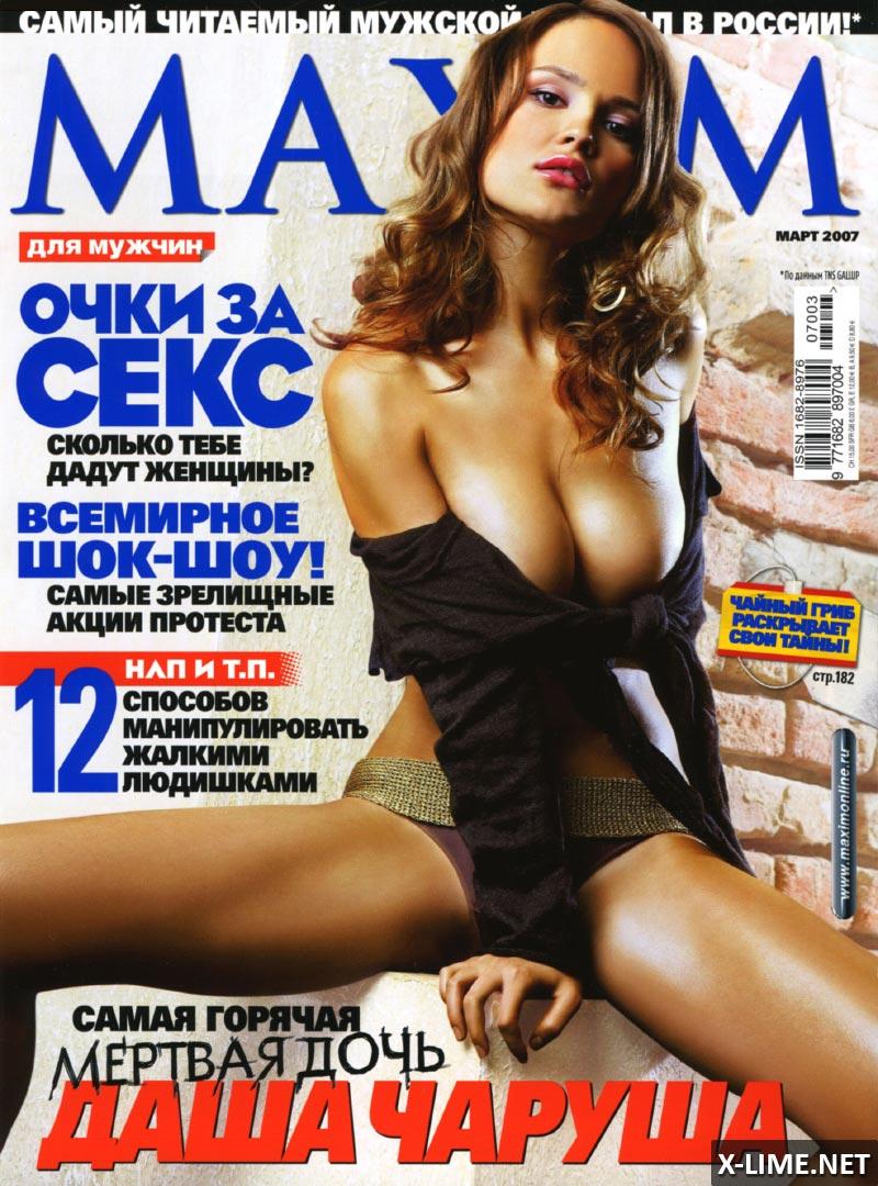 Обнаженная Дарья Чаруша в эротической фотосессии MAXIM