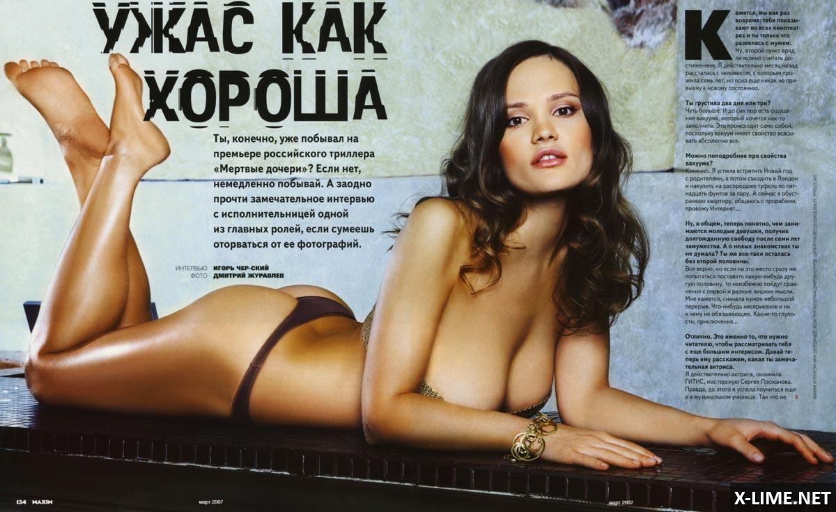 Дарья чаруша порно видео