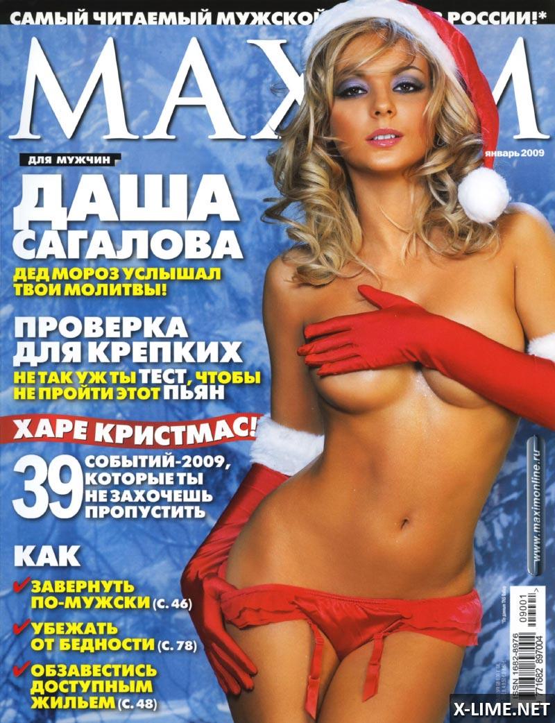 Голая Даша Сагалова, откровенные фото в MAXIM