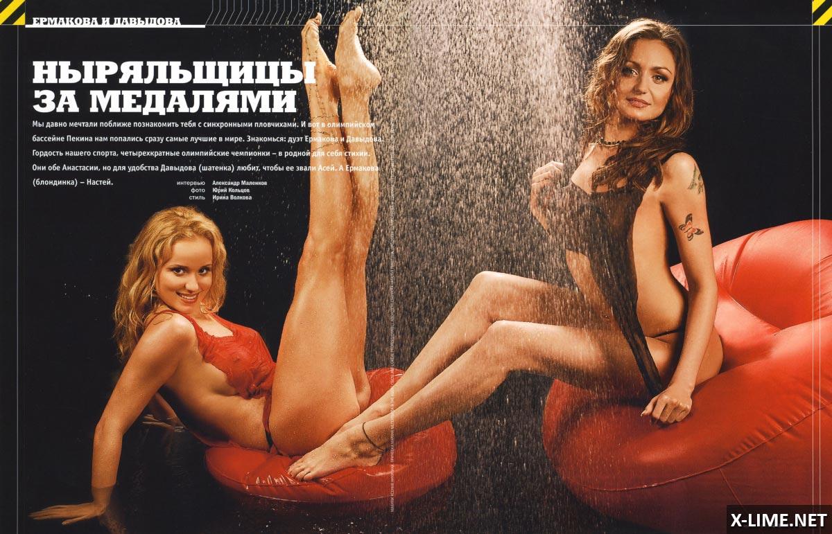 Голая Анастасия Давыдова и Анастасия Ермакова в MAXIM