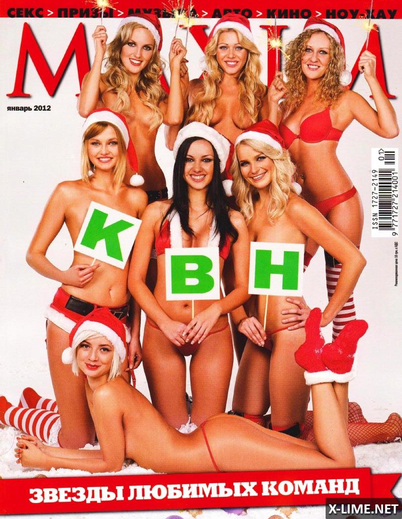 Обнаженные девушки КВН в эротической фотосессии MAXIM