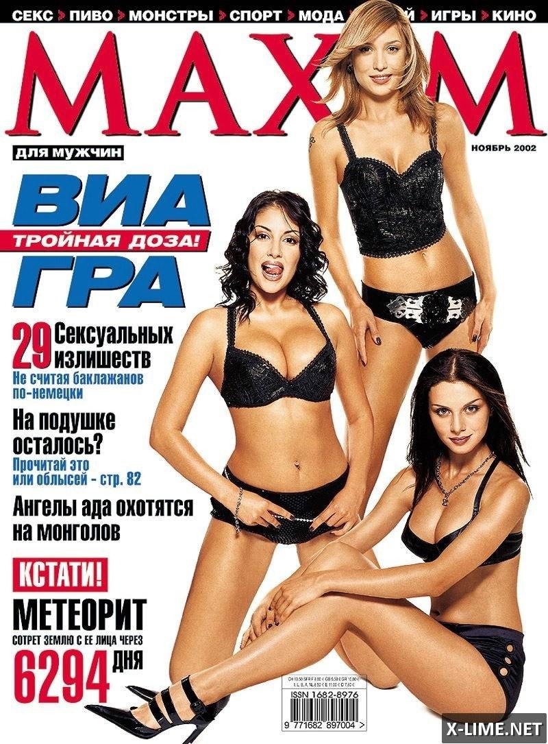 Обнаженные солистки группы ВИА Гра на журнале MAXIM