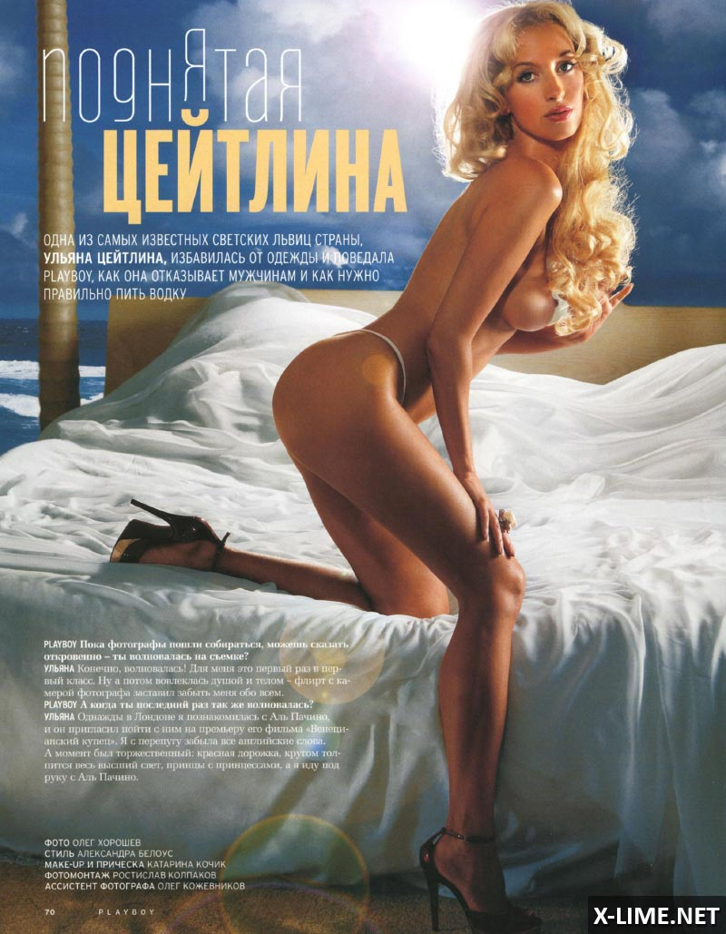 Обнаженная Ульяна Цейтлина в эротической фотосессии PLAYBOY