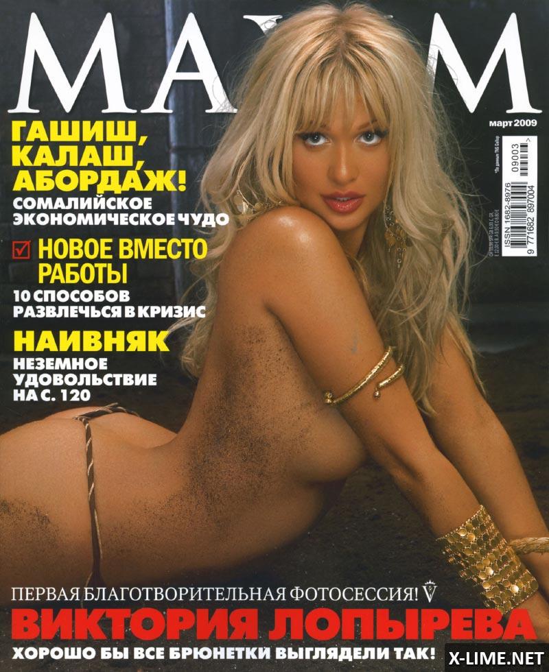 Обнаженная Виктория Лопырева в эротической фотосессии MAXIM