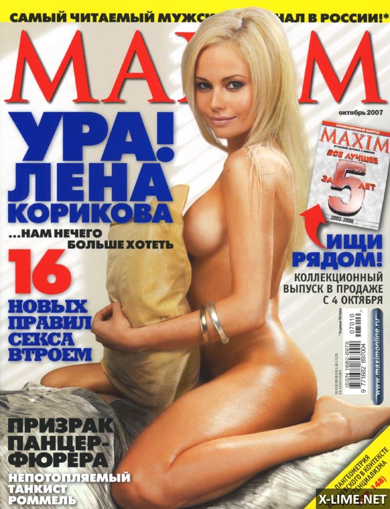 Обнаженная Елена Корикова в эротической фотосессии MAXIM